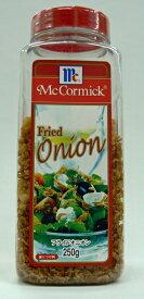 マコーミック フライドオニオン 250g (乾燥揚げたまねぎ)コストコ