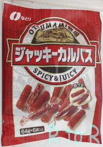 なとり OTSUMAMI牧場 ジャッキーカルパス 6袋(384g)入り ドライソーセージ/おつまみ/個包装