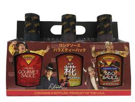 【3本セット】ヨシダソースバラエティーパック(グルメのたれ+麹グルメ+バーベキュー) 3種類セット