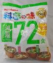マルコメ 減塩 料亭の味 みそ汁 72食入り(4種類) インスタント/生みそタイプ