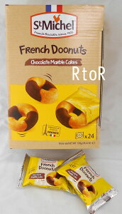 St Michel フレンチ ドーナッツ チョコマーブルケーキ 720g(約24個入り) 個別包装/ドーナツ