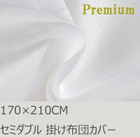 R.T. Home - Premium 高級エジプト超長綿(エジプト綿 綿100%) ホテル品質 天然素材 掛け布団カバー セミダブル 170×210CM (羽毛布団 または 肌掛け布団 に最適) 500スレッドカウント サテン織り ホワイト(白 白無地) 100番手糸で軽やか! 170*210CM