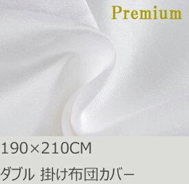 R.T. Home - Premium 高級エジプト超長綿(エジプト綿 綿100%) ホテル品質 天然素材 掛け布団カバー ダブル 190×210CM (羽毛布団 または 肌掛け布団 に最適) 500スレッドカウント サテン織り ホワイト(白 白無地) 100番手糸で軽やか! 190*210CM
