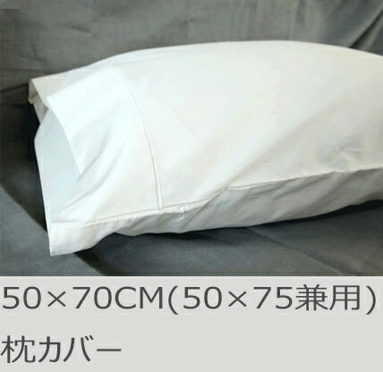 R.T. Home - 高級エジプト超長綿(エジプト綿 綿100%)ホテル品質 天然素材 枕カバー 50×70CM (枕カバー 50×75CM兼用) 500スレッドカウント サテン織り 80番手糸 白(ホワイト) 封筒式 50*75CM