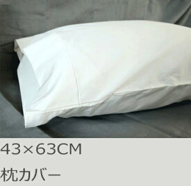 R.T. Home - 高級エジプト超長綿(エジプト綿 綿100%)ホテル品質 天然素材 枕カバー 43×63CM 500スレッドカウント 80番手糸 サテン織り ホワイト(白) 封筒式 43*63CM