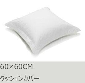 R.T. Home - 高級エジプト超長綿(エジプト綿 綿100%)ホテル品質 天然素材 クッションカバー 60×60CM 500スレッドカウント 80番手糸 白(ホワイト) ユーロ ピロー 60*60CM