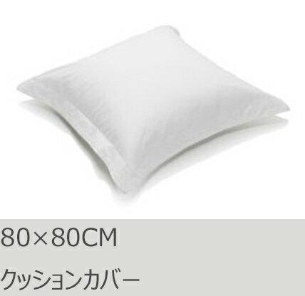 R.T. Home - 高級エジプト超長綿(エジプト綿 綿100%)ホテル品質 天然素材 クッションカバー 80×80CM 500スレッドカウント 80番手糸 白(ホワイト) ユーロ ピロー 80*80CM