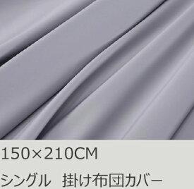 R.T. Home - 高級エジプト超長綿(エジプト綿 綿100%)ホテル品質 天然素材 掛け布団カバー シングル 150×210CM 500スレッド カウント サテン織り 80番手糸 シルバー グレー 150*210CM