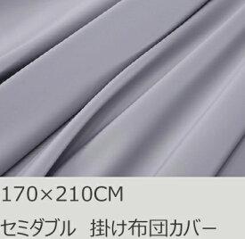 R.T. Home - 高級エジプト超長綿(エジプト綿 綿100%)ホテル品質 天然素材 掛け布団カバー セミダブル 170×210CM (セミ ダブル) 500スレッドカウント サテン織り 80番手糸 シルバー グレー 170*210CM