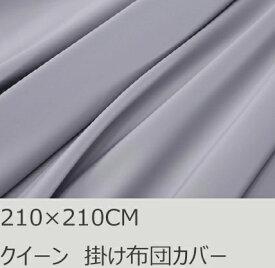 R.T. Home - 高級エジプト超長綿(エジプト綿 綿100%)ホテル品質 天然素材 掛け布団カバー クイーン 210×210CM 500スレッドカウント サテン織り 80番手糸 シルバー グレー 210*210CM