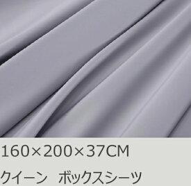 R.T. Home - 高級エジプト超長綿(エジプト綿 綿100%)ホテル品質 天然素材 ボックスシーツ クイーン 160×200×37CM 500スレッドカウント サテン織り 80番手糸 シルバー グレー 160*200*37CM