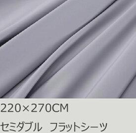 R.T. Home - 高級エジプト超長綿(エジプト綿 綿100%)ホテル品質 フラットシーツ セミダブル 220×270CM (シングル/セミダブル兼用) 500スレッド カウント サテン織り 80番手糸 シルバー グレー (アッパーシーツ) 220*270CM
