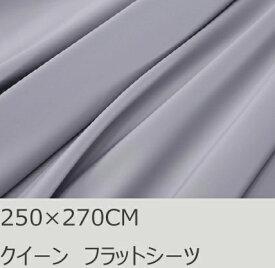 R.T. Home - 高級エジプト超長綿(エジプト綿 綿100%)ホテル品質 天然素材 フラットシーツ クイーン 250×270CM (クイーン/ダブル兼用) 500スレッド カウント サテン織り 80番手糸 シルバー グレー (アッパーシーツ) 250*270CM