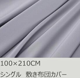 R.T. Home - 高級エジプト超長綿(エジプト綿 綿100%)ホテル品質 天然素材 敷布団カバー シングル 100×210CM (敷き布団 ロング) 500スレッドカウント サテン織り 80番手糸 シルバー グレー 100*210CM