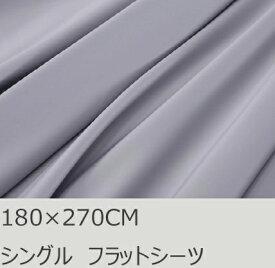 R.T. Home - 高級エジプト超長綿(エジプト綿 綿100%)ホテル品質 フラットシーツ シングル 180×270CM 500スレッド カウント サテン織り 80番手糸 シルバー グレー (アッパーシーツ) 180*270CM