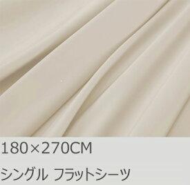 R.T. Home - 高級エジプト超長綿(エジプト綿 綿100%)ホテル品質 フラットシーツ シングル 180×270CM 500スレッド カウント サテン織り 80番手糸 クリーム ベージュ (アッパーシーツ) 180*270CM