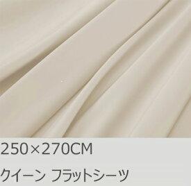 R.T. Home - 高級エジプト超長綿(エジプト綿 綿100%)ホテル品質 フラットシーツ クイーン 250×270CM(クイーン/ワイドダブル/ダブル兼用) 500スレッド カウント サテン織り 80番手糸 クリーム ベージュ (アッパーシーツ) 250*270CM
