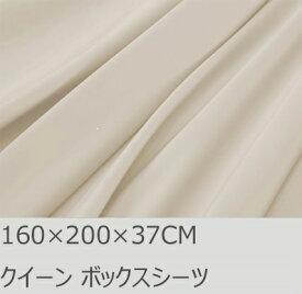 R.T. Home - 高級エジプト超長綿(エジプト綿 綿100%)ホテル品質 天然素材 ボックスシーツ クイーン 160×200×37CM 500スレッド カウント サテン織り 80番手糸 クリーム ベージュ 160*200*37CM