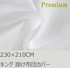 R.T. Home - Premium 高級エジプト超長綿(エジプト綿 綿100%) ホテル品質 天然素材 掛け布団カバー キング 230×210CM (羽毛布団 または 肌掛け布団に最適) 500スレッドカウント サテン織り ホワイト(白 白無地) 100番手糸で軽やか! 230*210CM