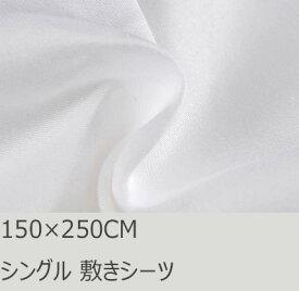 R.T. Home - 高級エジプト超長綿(エジプト綿 綿100%)ホテル品質 天然素材 敷きシーツ シングル 150×250CM 600スレッドカウント サテン織り 80番手糸 ホワイト(白) 150*250CM