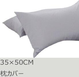 R.T. Home - 高級エジプト超長綿(エジプト綿 綿100%)ホテル品質 天然素材 枕カバー 35×50CM 封筒式 500スレッドカウント サテン織り 80番手糸 シルバー グレー 封筒式 35*50CM