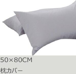 R.T. Home - 高級エジプト超長綿(エジプト綿 綿100%)ホテル品質 天然素材 枕カバー 50×80CM 封筒式 500スレッドカウント サテン織り 80番手糸 シルバー グレー 50*80CM