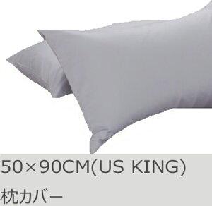 R.T. Home - 高級エジプト超長綿(エジプト綿 綿100%)ホテル品質 天然素材 枕カバー 50×90CM(US KING) 封筒式 500スレッドカウント サテン織り 80番手糸 シルバー グレー 50*90CM