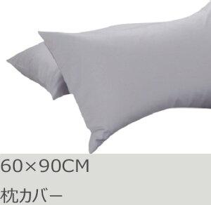 R.T. Home - 高級エジプト超長綿(エジプト綿 綿100%)ホテル品質 天然素材 枕カバー 60×90CM 封筒式 500スレッドカウント サテン織り 80番手糸 シルバー グレー 60*90CM