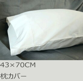 R.T. Home - 高級エジプト超長綿(エジプト綿 綿100%)ホテル品質 天然素材 枕カバー 43×70M 500スレッドカウント 80番手糸 サテン織り ホワイト(白) 封筒式 43*70CM