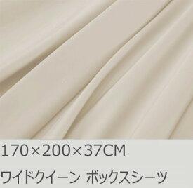 R.T. Home - 高級エジプト超長綿(エジプト綿 綿100%)ホテル品質 天然素材 ボックスシーツ ワイドクイーン 170×200×37CM 500スレッド カウント サテン織り 80番手糸 クリーム ベージュ 170*200*37CM