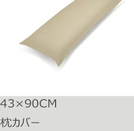 R.T. Home - 高級エジプト超長綿(エジプト綿 綿100%)ホテル品質 天然素材 枕カバー 43×90CM 封筒式 500スレッドカウント サテン織り 80番手糸 クリーム ベージュ 43*90CM