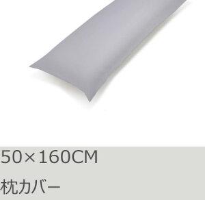 R.T. Home - 高級エジプト超長綿(エジプト綿 綿100%)ホテル品質 天然素材 枕カバー 50×160CM 封筒式 500スレッドカウント サテン織り 80番手糸 シルバー グレー 50*160CM
