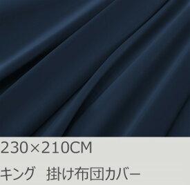 R.T. Home - 高級エジプト超長綿(エジプト綿 綿100%)ホテル品質 天然素材 掛け布団カバー キング 230×210CM 500スレッド カウント サテン織り 80番手糸 ミッドナイト ネイビー 230*210CM