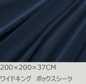 R.T. Home - 高級エジプト超長綿(エジプト綿 綿100%)ホテル品質 天然素材 ボックスシーツ ワイドキング(シングル2台) 200×200×37CM 500スレッド カウント サテン織り 80番手糸 ミッドナイト ネイビー 200*200*37CM