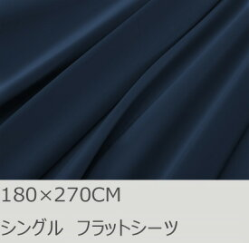 R.T. Home - 高級エジプト超長綿(エジプト綿 綿100%)ホテル品質 フラットシーツ シングル 180×270CM 500スレッド カウント サテン織り 80番手糸 ミッドナイト ネイビー (アッパーシーツ) 180*270CM
