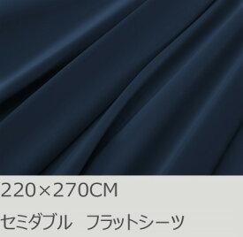 R.T. Home - 高級エジプト超長綿(エジプト綿 綿100%)ホテル品質 フラットシーツ セミダブル 220×270CM 500スレッド カウント サテン織り 80番手糸 ミッドナイト ネイビー (アッパーシーツ) 220*270CM