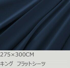 R.T. Home - 高級エジプト超長綿(エジプト綿 綿100%)ホテル品質 フラットシーツ キング(クイーン) 275×300CM 500スレッド カウント サテン織り 80番手糸 ミッドナイト ネイビー (アッパーシーツ) 275*300CM