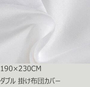 R.T. Home - 高級エジプト超長綿(エジプト綿 綿100%)ホテル品質 天然素材 掛け布団カバー ダブル 190×230CM スーパー ロング 500スレッドカウント サテン織り 80番手糸 ホワイト(白 白無地) 190*230CM