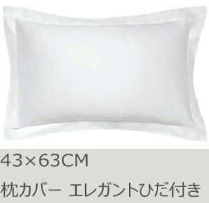 R.T. Home - 高級エジプト超長綿(エジプト綿 綿100%)ホテル品質 天然素材 枕カバー 43×63CM 500スレッドカウント 80番手糸 サテン織り ホワイト(白) 43*63CM エレガント ひだ付き