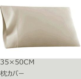 R.T. Home - 高級エジプト超長綿(エジプト綿 綿100%)ホテル品質 天然素材 枕カバー 35×50CM 封筒式 500スレッドカウント サテン織り 80番手糸 クリーム ベージュ 35*50CM