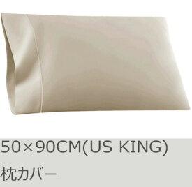 R.T. Home - 高級エジプト超長綿(エジプト綿 綿100%)ホテル品質 天然素材 枕カバー 50×90CM(US KING サイズ) 封筒式 500スレッドカウント サテン織り 80番手糸 クリーム ベージュ 50*90CM