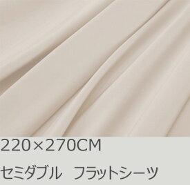 R.T. Home - 高級エジプト超長綿(エジプト綿 綿100%)ホテル品質 フラットシーツ セミダブル 220×270CM(シングル/セミダブル兼用) 500スレッド カウント サテン織り 80番手糸 クリーム ベージュ (アッパーシーツ) 220*270CM