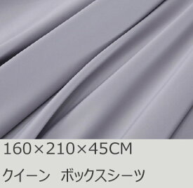 R.T. Home - 高級エジプト超長綿(エジプト綿 綿100%)ホテル品質 天然素材 ボックスシーツ クイーン (マチ40CM以上)160×210×45CM 500スレッドカウント サテン織り 80番手糸 シルバー グレー 160*210*45CM
