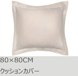 R.T. Home - 高級エジプト超長綿(エジプト綿 綿100%)ホテル品質 天然素材 クッションカバー 80×80CM 500スレッドカウント 80番手糸 クリームベージュ ユーロ ピロー 80*80CM