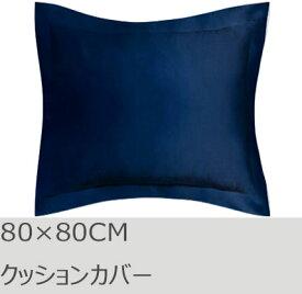 R.T. Home - 高級エジプト超長綿(エジプト綿 綿100%)ホテル品質 天然素材 クッションカバー ミッドナイトネイビー 80×80CM 500スレッド80*80CM
