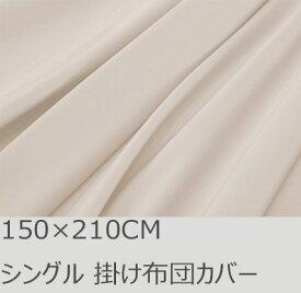 R.T. Home - 高級エジプト超長綿(エジプト綿 綿100%)ホテル品質 天然素材 掛け布団カバー シングル 150×210CM 500スレッド カウント サテン織り 80番手糸 クリーム ベージュ 150*210CM