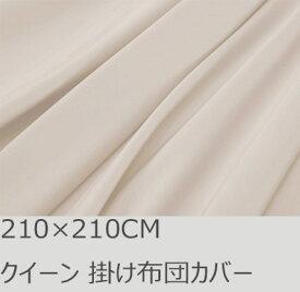 R.T. Home - 高級エジプト超長綿(エジプト綿 綿100%)ホテル品質 天然素材 掛け布団カバー クイーン 210×210CM 500スレッド カウント サテン織り 80番手糸 クリーム ベージュ 210*210CM