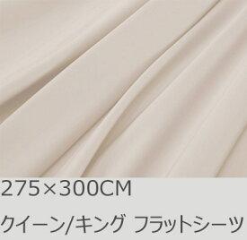 R.T. Home - 高級エジプト超長綿(エジプト綿 綿100%)ホテル品質 フラットシーツ キング 275×300CM(キング/ワイドキング兼用) 500スレッド カウント サテン織り 80番手糸 クリーム ベージュ (アッパーシーツ) 継ぎ目無し特大サイズ 275*300CM