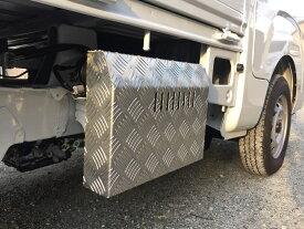 S500P/S510P用 ダイハツ ハイゼット ジャンボ/標準車 アルミ縞板バッテリーカバー
