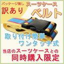 【当店のスーツケースとの同時購入限定】ブルー・イエロー・ブルー スーツケースベルト ベルトワンタッチ式で簡単 パ…